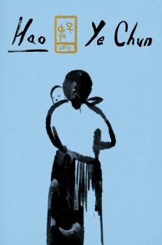 Hao: Stories by Ye Chun